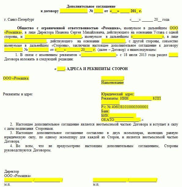 Дополнительное соглашение об изменении реквизитов