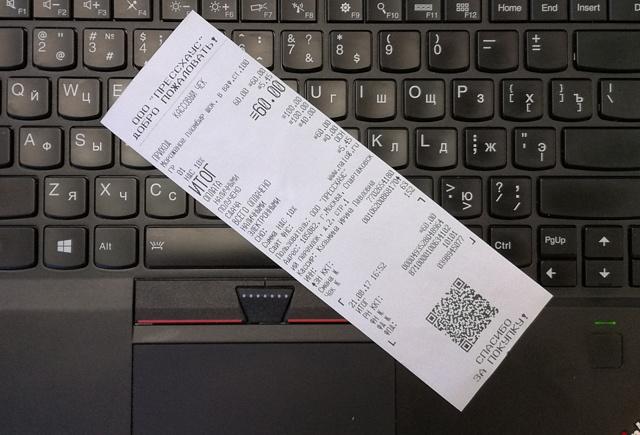 Электронный чек от интернет-магазина - оформление