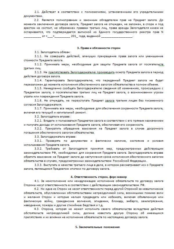 Образец договора залога земельного участка