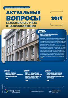 Предлагается изменить порядок представления годовой бухгалтерской отчетности (законопроект)