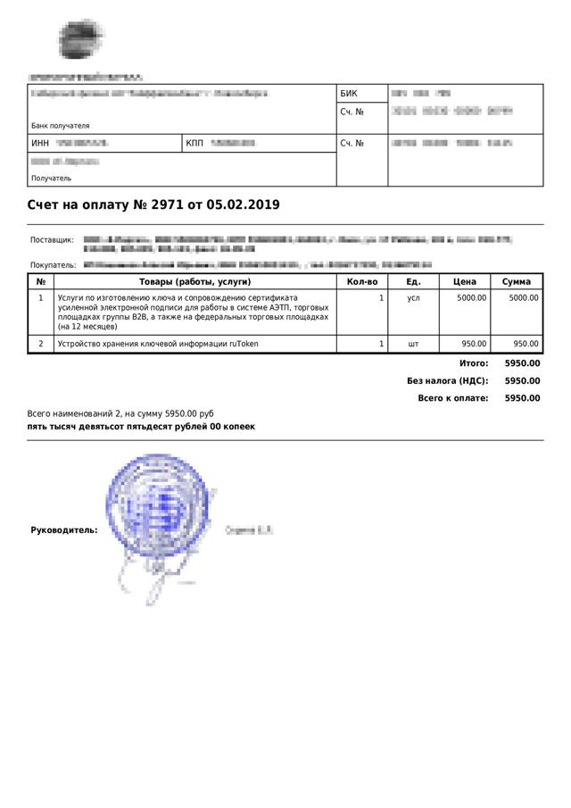Порядок получения ЭЦП для госзакупок (нюансы)