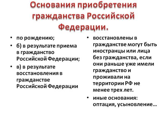 Какие есть способы приобретения гражданства РФ?