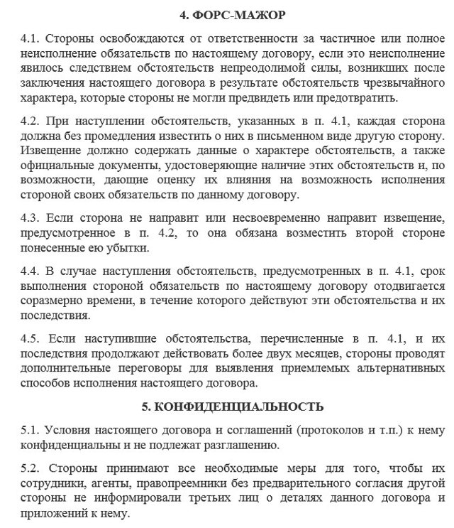Договор займа работнику - образец