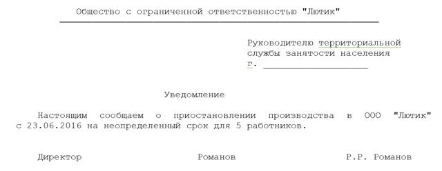 Приостановка деятельности ООО без ликвидации