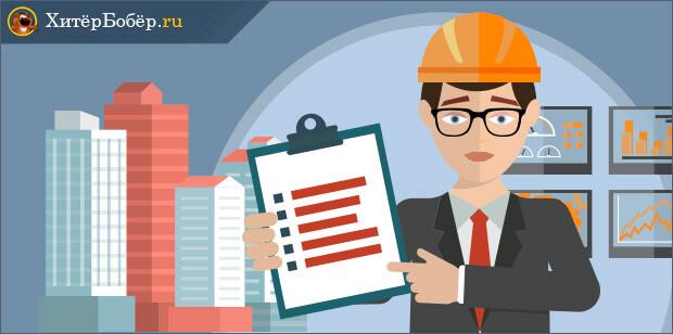 Проведение судебной строительно-технической экспертизы