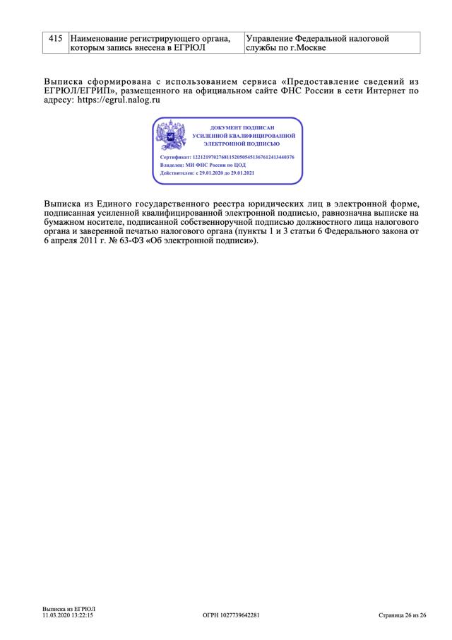 Комментарий 18458 к статье: Выписка из Единого государственного реестра юридических лиц