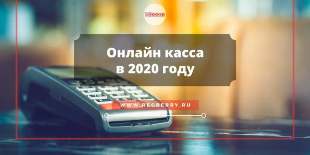 Какие требования к кассовым аппаратам в 2020 году