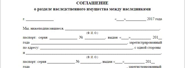 Наследственный договор в России по ГК РФ с 1 июня 2019 года