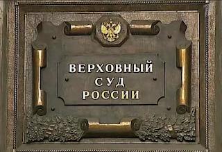 Принято постановление Пленума ВС РФ о третейском разбирательстве и международном коммерческом арбитраже