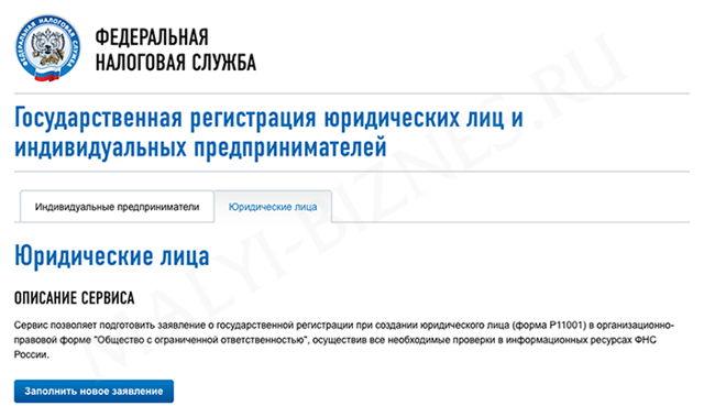 Регистрация юридических лиц в налоговом органе