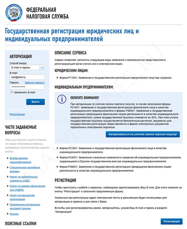 Программа для регистрации ООО
