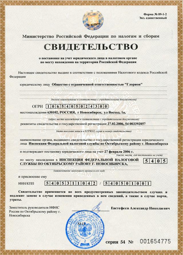 Дата государственной регистрации юридического лица
