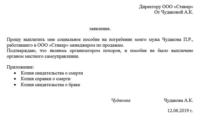 Заявление на получение пособия на погребение - образец