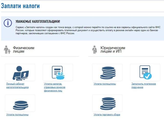 Новый электронный сервис ФНС для физлиц