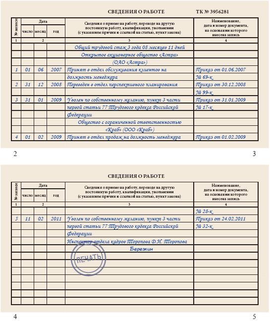 Заявление на выдачу дубликата трудовой книжки - образец