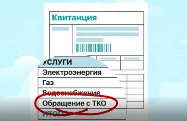 Новая графа в квитанциях ЖКХ - обращение с ТКО