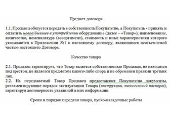 Образец договора купли-продажи оборудования