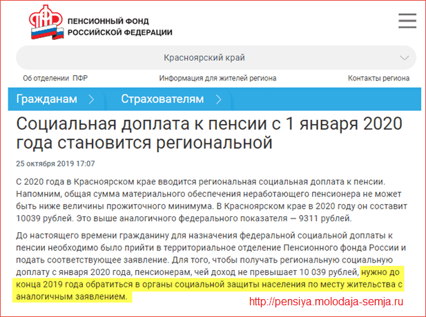 Каков прожиточный минимум в 2020 году в России?