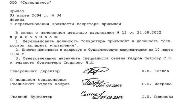 Образец приказа о переименовании