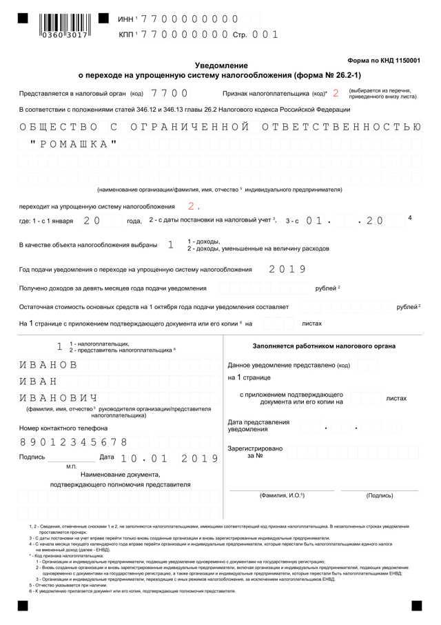 Форма 26-2-1 о переходе на УСН