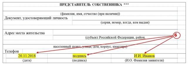 Заявление о регистрации ТС