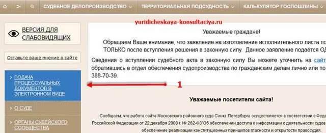 ВС РФ разъяснил вопросы использования документов в электронном виде в деятельности судов