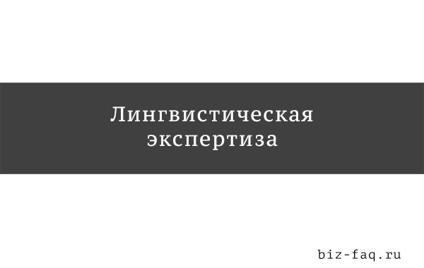 Порядок проведения лингвистической экспертизы текста