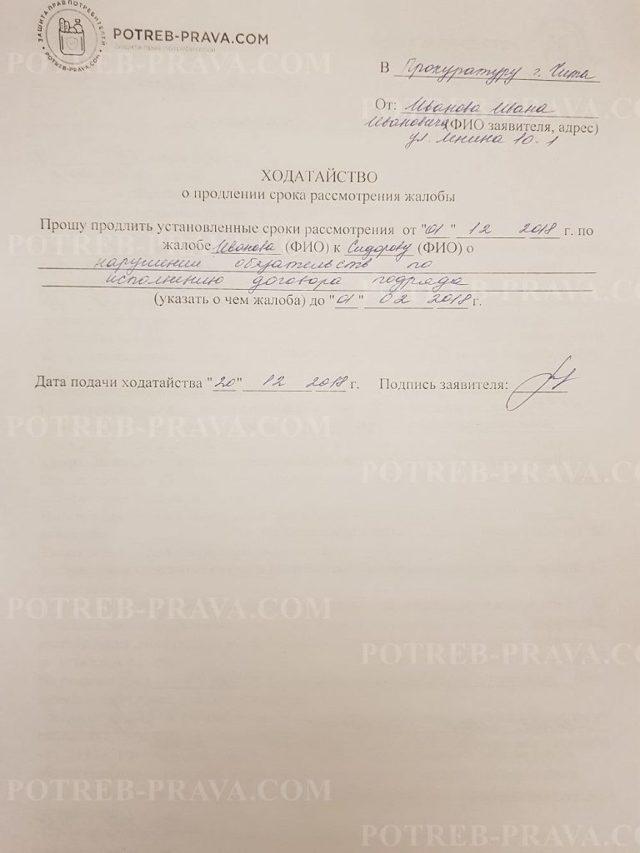 Образец заявления в прокуратуру