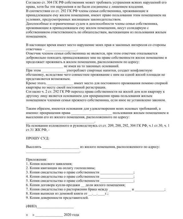 Составление иска о снятии с регистрационного учета