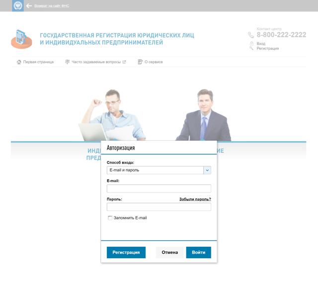 Регистрация ИП в налоговой - выбор инспекции, сроки
