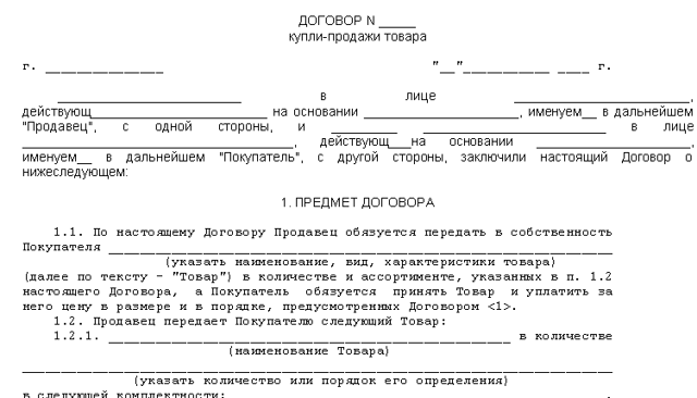 Образец договора продажи товара.