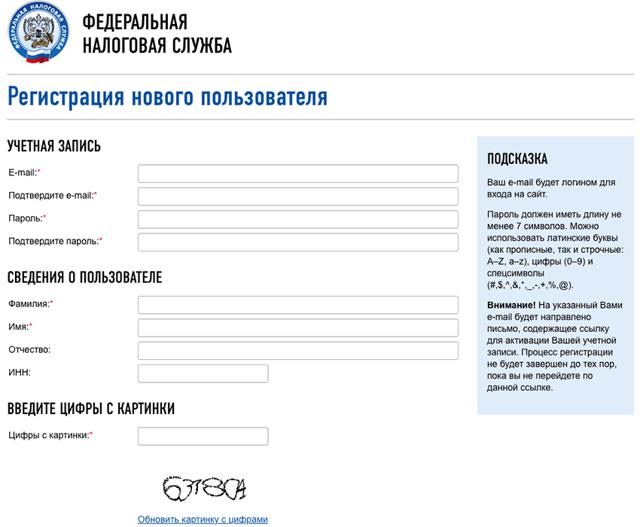 Физлица могут получать свидетельства о постановке на учёт в любой налоговой инспекции