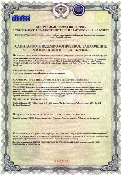 Правительство расширило полномочия Роспотребнадзора