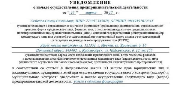 Комментарий 14289 к статье: Уведомление в Роспотребнадзор о начале предпринимательской деятельности