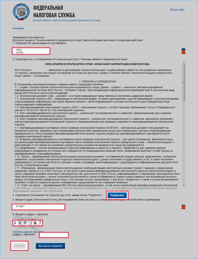 ФНС планирует сообщать о налоговых рисках в личном кабинете налогоплательщика – юрлица