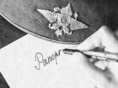 Порядок увольнения с военной службы в 2020 году