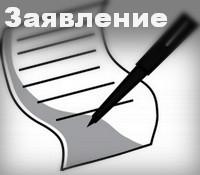 Комментарий 15912 к статье: Заявление о государственной регистрации перехода права собственности