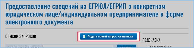 Выписка из ЕГРЮЛ онлайн