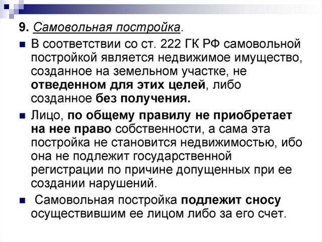 Комментарий 16329 к статье: Что такое самовольная постройка согласно ГК РФ?