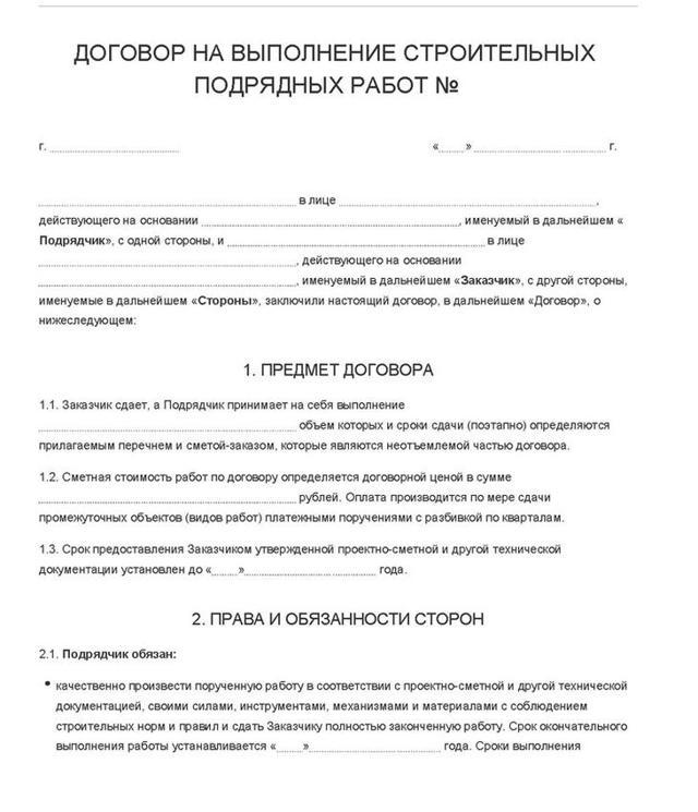 Образец договора гарантийного удержания