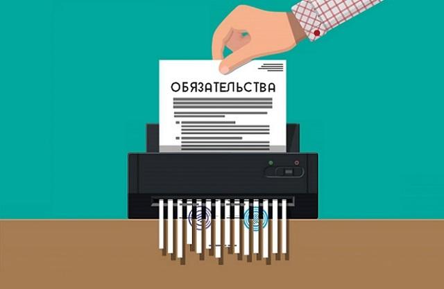 Прекращение обязательств в гражданском праве