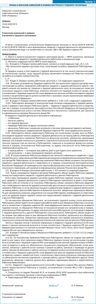 Порядок ведения трудовых книжек будет обновлен