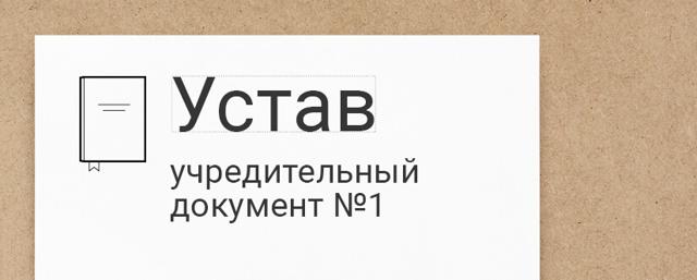 Образец выписки из устава ООО