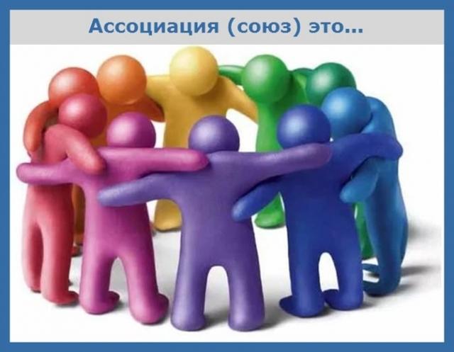 НКО в форме ассоциации или союза