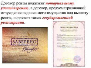 Нотариальное удостоверение договора залога