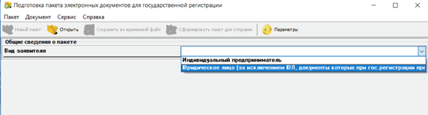 Регистрация юрлиц и ИП будет подтверждаться электронными документами