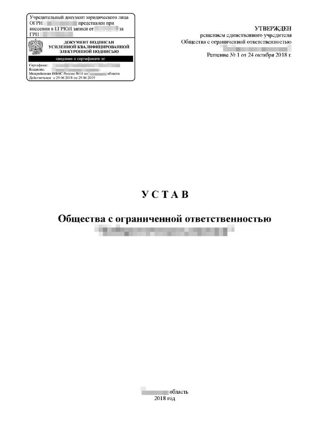 Госпошлина за регистрацию юридического лица в 2019 году
