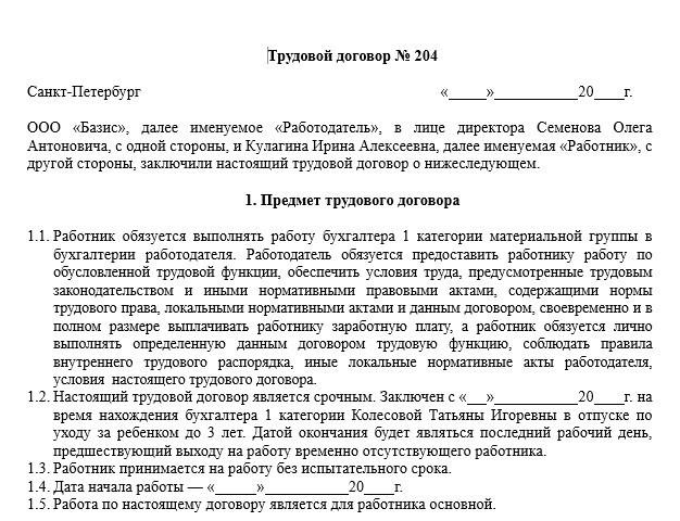Образец срочного трудового договора