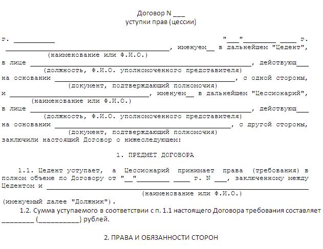 Уступка права требования по договору займа