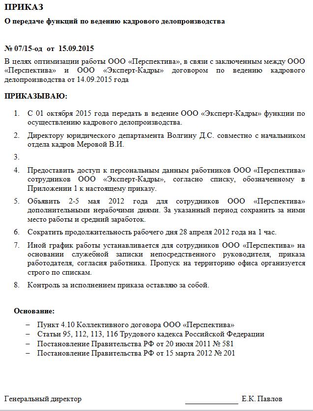 Приказы по основной деятельности организации